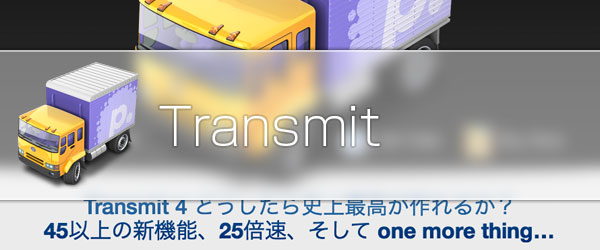 useful-mac-app-transmit