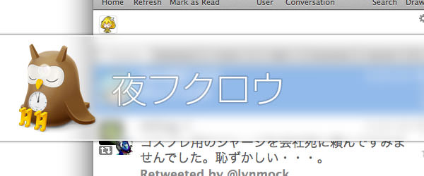 useful-mac-app-yorufukurou