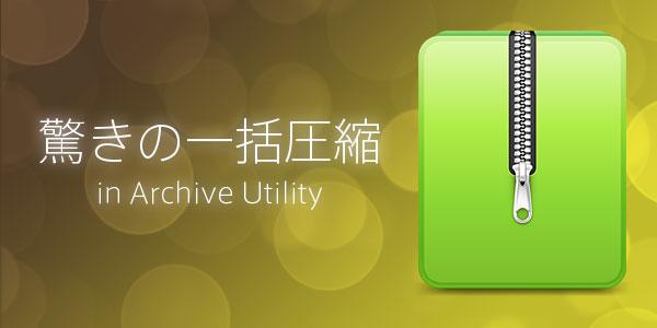 OSXの『アーカイブユーティリティ』を使って、それぞれのフォルダを一括圧縮する方法
