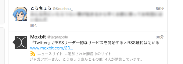 twitter-rss-reader-ex1