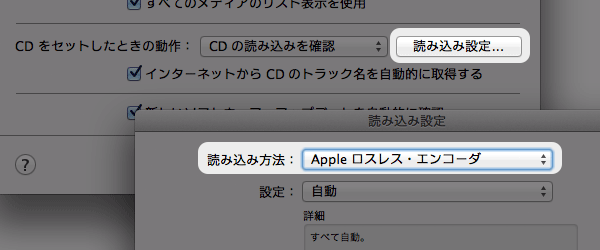 mac-sound-quality-up-itunes-import-settings