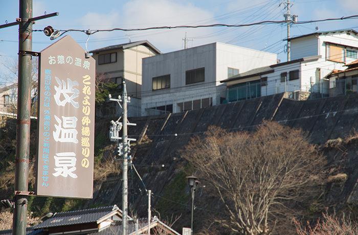 spirited-away-shibu-onsen-banner-welcome