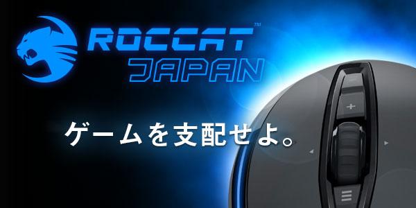 """ドイツのゲーミングデバイスメーカー""""ROCCAT""""の日本非公式サイトを作成することになりました"""