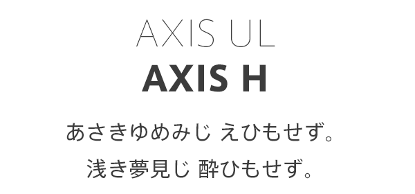 well-known-japanese-font-pick-up-axis