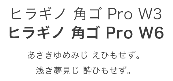well-known-japanese-font-pick-up-kakugo