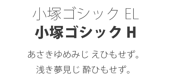 well-known-japanese-font-pick-up-koduka