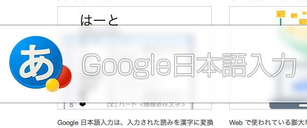 osx-epistaxis-10-app-googlecharacterpalette