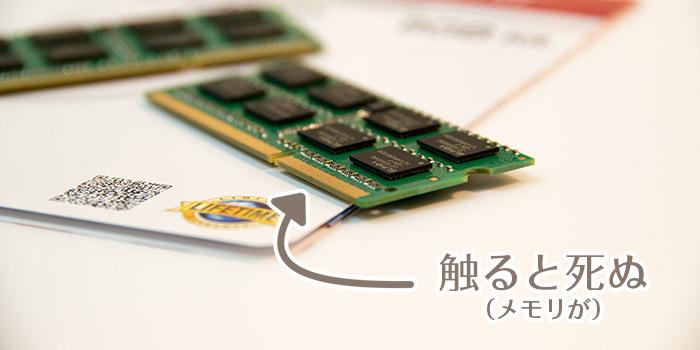 imac-memory-upgrade-memory-danger