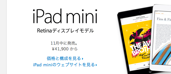 ipad-air-or-mini-value