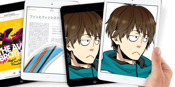 『iPad Air』と『iPad mini』で悩む必要あるの?買うならもちろん…