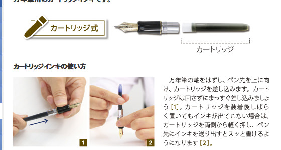 fountain-pen-intoduction-cartridge