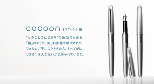fountain-pen-intoduction-cocoon
