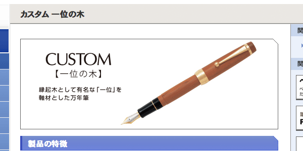 pilot-custom-ichii-review-image