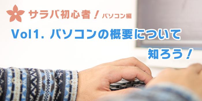 【サラバ初心者!】パソコン編:Vol1. パソコンの概要について知ろう!