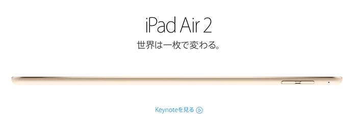 ipad-air-2-review-ss