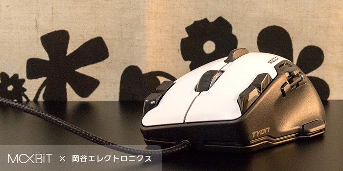 【レビュー】間違いなく現時点で史上最強のゲーミングマウス『ROCCAT Tyon』