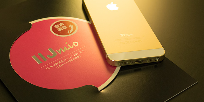 大手キャリアから、月々1700円でiPhoneを使えるMVNO『IIJmio』へ移った結果…ウハハハ
