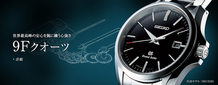 smartwatch-grow-popular-grand-seiko