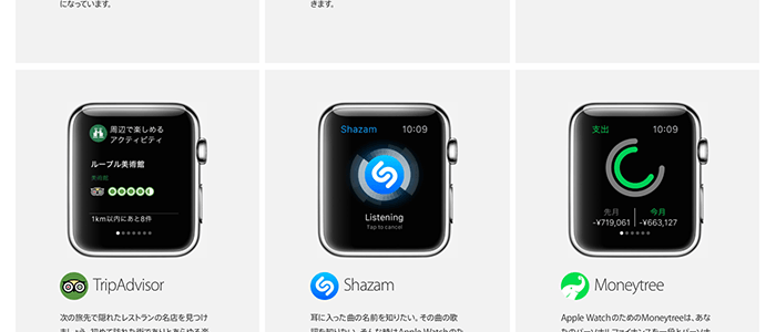 apple-watch-unknown-8-things-apps