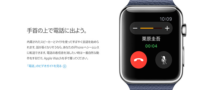 apple-watch-unknown-8-things-speaker