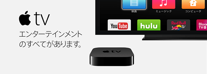 good-hulu-apple-tv