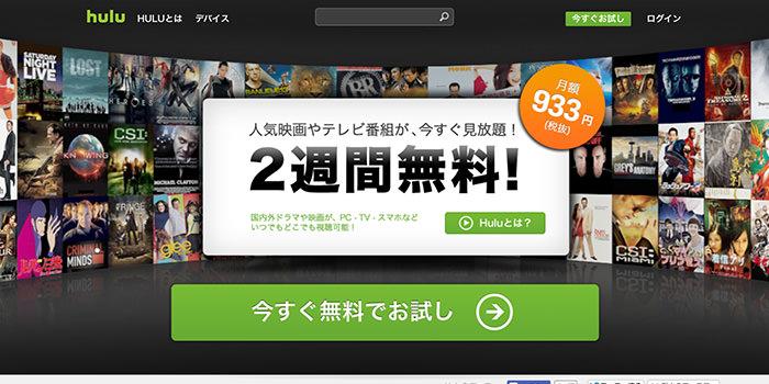 good-hulu-website