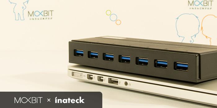 【レビュー】薄型ノートPCが流行る今こそ!急速充電&USB3.0対応のUSBハブ『Inateck HB7003』