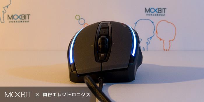 """【レビュー】これぞ""""完成""""した光学式ゲーミングマウス『ROCCAT Kone XTD Optical』"""