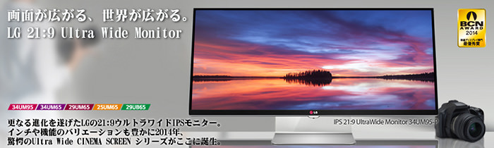34-monitor-selections-2015-early-summer-lg-34um95-p