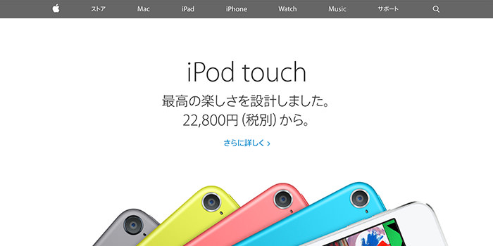 why-remove-ipod-menu-ipod-page