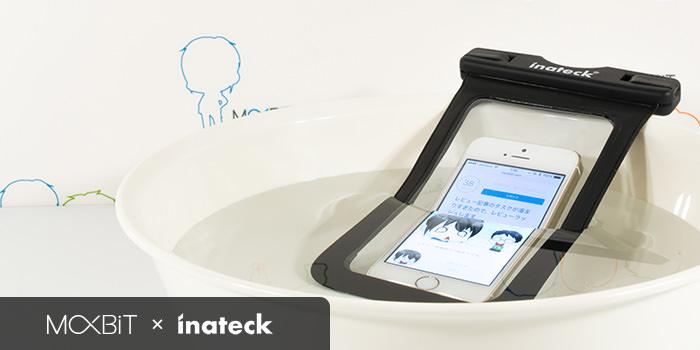 【レビュー】風呂場でも水辺でも!IPX8対応の防水スマートフォンケース『Inateck ODB001B』