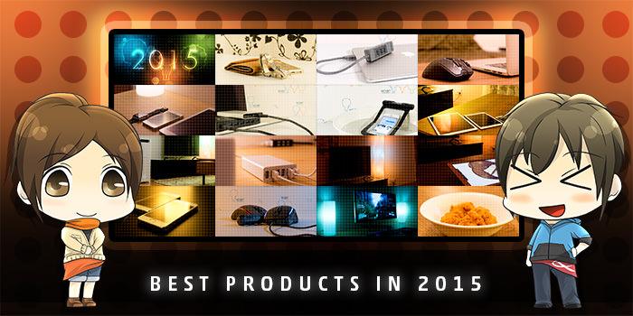 【2015年】今年「買って良かった…!」な製品を15個にまとめてみました