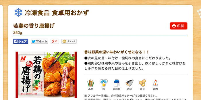 nichirei-fried-chicken-image