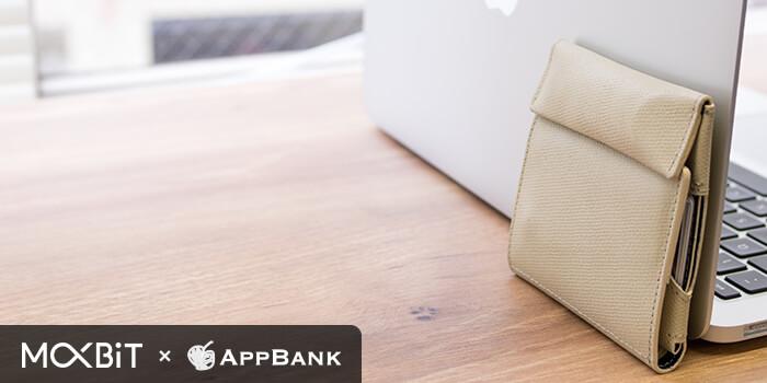 【レビュー】『abrAsus 薄い財布(AppBank限定モデル)』…あの完成された財布を、もう一度。
