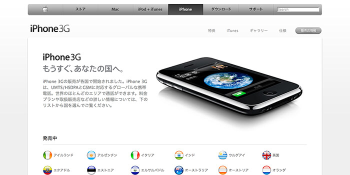 iphone-10th-anniversary-iphone-iphone-3g