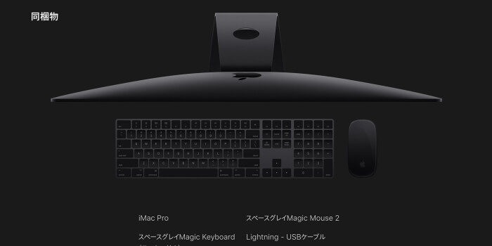 reveal-imac-pro-accessories