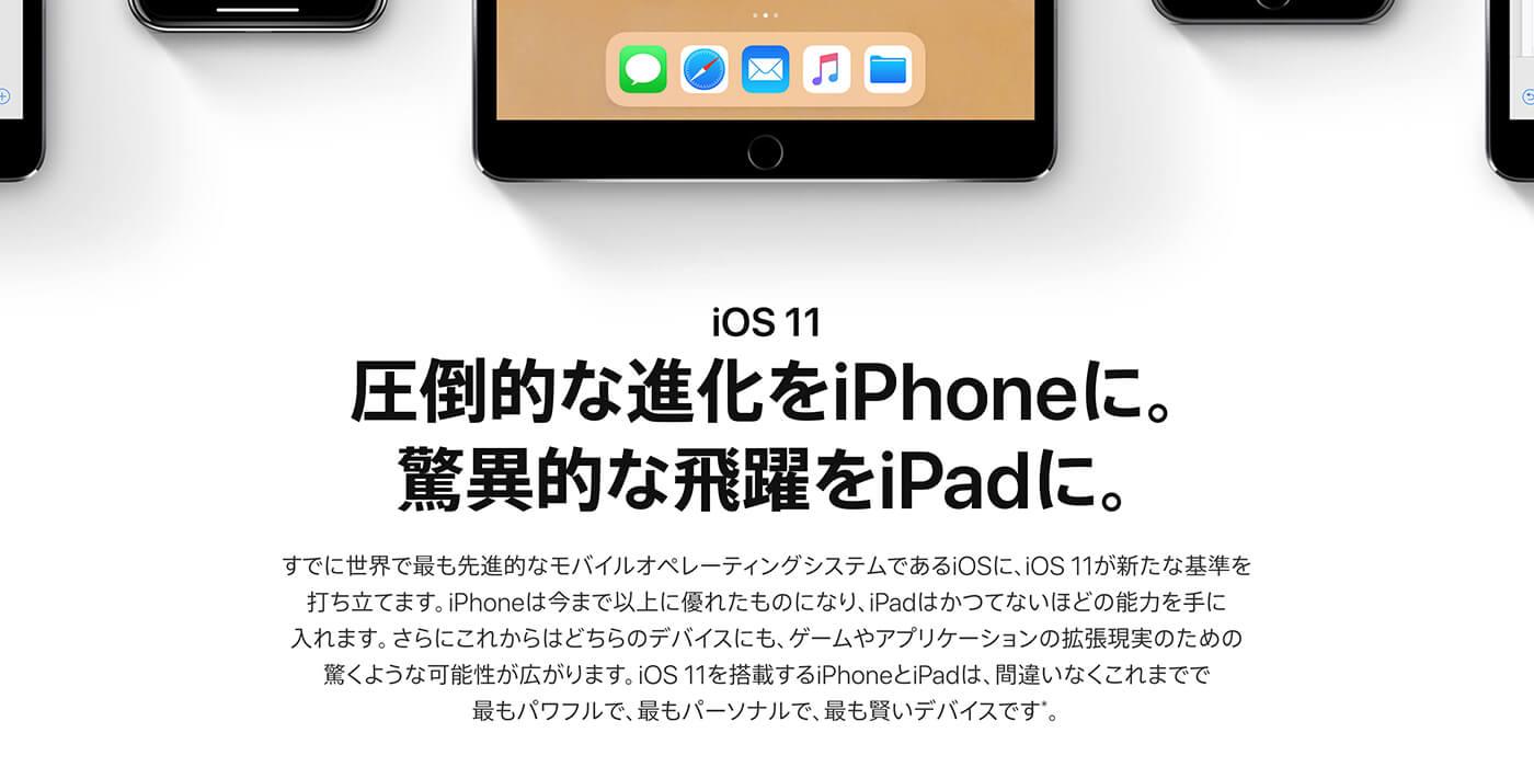 Ios 11が未完成すぎてツライ Appleのソフトウェア品質低下が顕著に Moxbit
