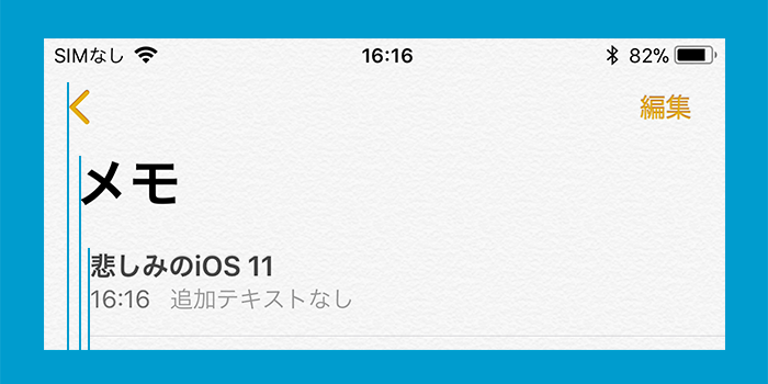 ios-11-is-draft-missing-notes