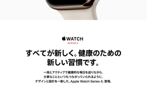new-apple-watch-in-2018-s4-image