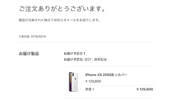 new-iphone-in-2018-purchased